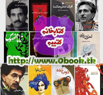 رمان تماماً مخصوص نوشته عباس معروفی >>> باران عشق > www.mahdiba.tk