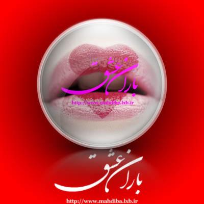 تصاویر قلب های عاشقانه و فانتزی > باران عشق << www.mahdiba.tk