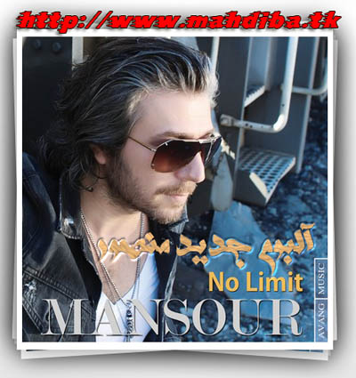 دانلود آلبوم جدید منصور No Limit >>> www.mahdiba.tk