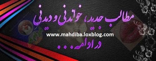 درمان سردرد به روش ساده اما عملی ! >>>  www.mahdiba.tk