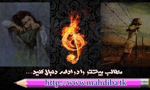 مجموعه ای از تصاویـر جـذاب و شگفت انگیـز  www.mahdiba.tk