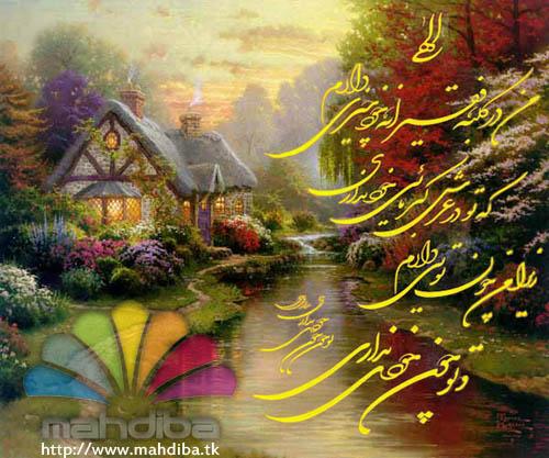 الهی مرا آن ده ، که مرا آن بِه . . . باران عشق لحظات خوشی را باری شما آرزومند است !
