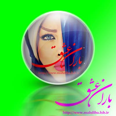 ویژگی هایی که باعث ترشیدگی دختران می شود    www.mahdiba3.tk   باران عشق