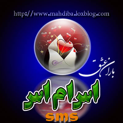sms - اس ام اس ویژه شب یلدا 1392 خورشیدی > باران عشق > www.mahdiba.tk