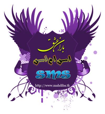 sms   > > >  اس ام اس  مختلط 2  > > >   www.loveirani.tk   www.mahdiba.tk & www.0book.tk