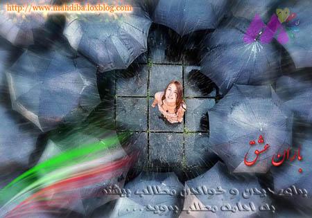 تصاویر  تجمع  بازیگران  معروف  مقابل  خانه سینما   >>>   باران عشق      www.mahdiba.tk