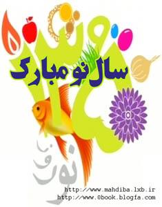 سال نو مبارک باران عشق http://www.mahdiba.lxb.ir