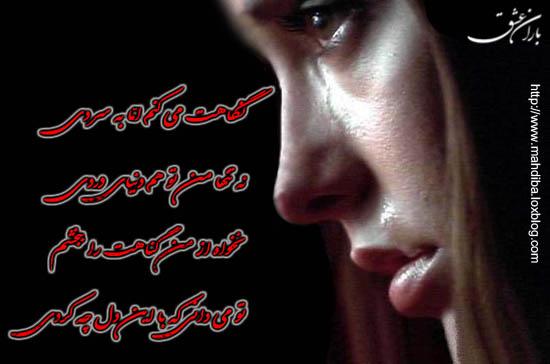 <<< اس ام اس عاشقانه دوستت دارم و تیکه دار >>>  باران عشق >>> www.mahdiba.tk