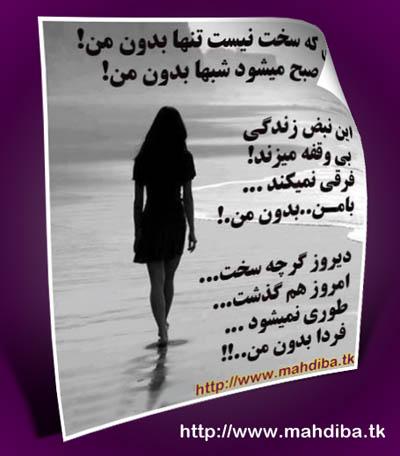 دانلود پوسترهای عاشقانه ویژه پائیز 1392 در باران عشق >>> www.mahdiba.tk